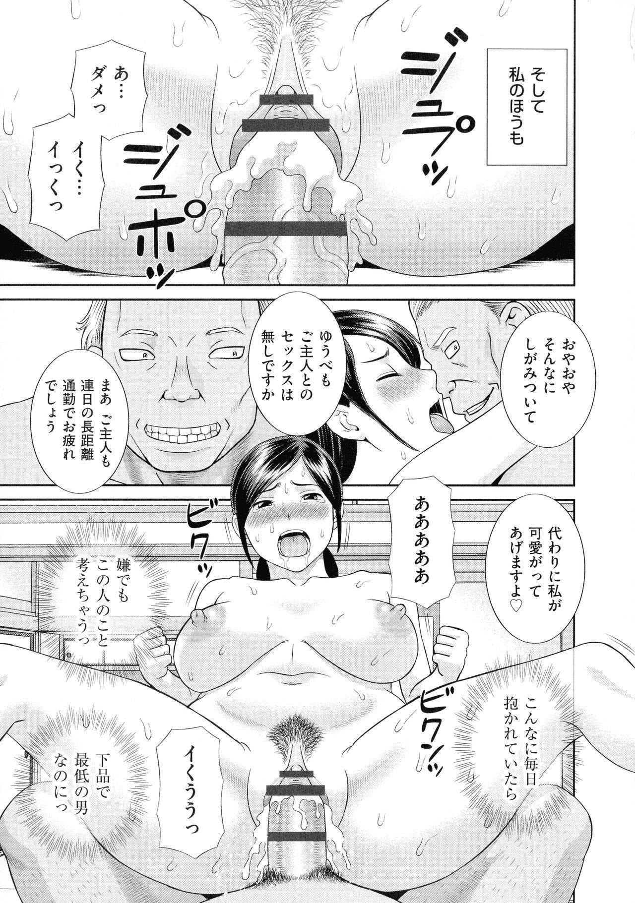 Tennen Torokeru Hatsujozuma 97