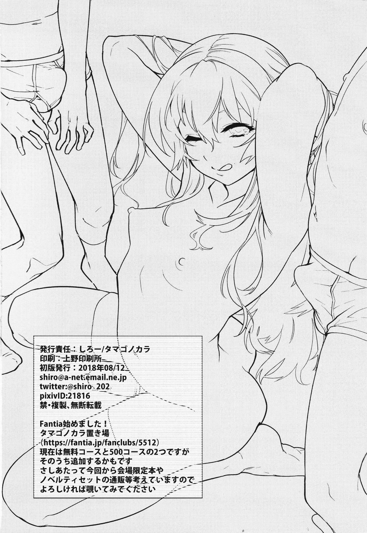 (C94) [Tamago no Kara (Shiroo)] Tonari no Ochinpo ♂ Onee-san -Kouhen- [Chinese] [瑞樹漢化组] 25