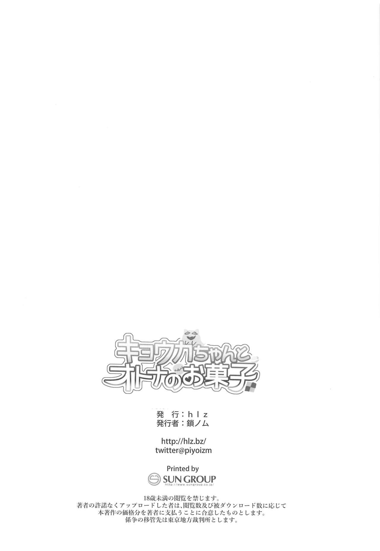 Kyouka-chan to Otona no Okashi 16