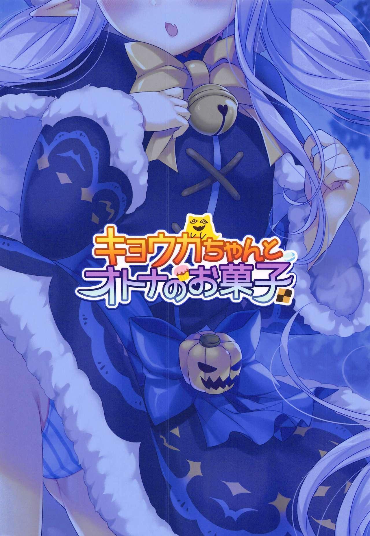 Kyouka-chan to Otona no Okashi 17