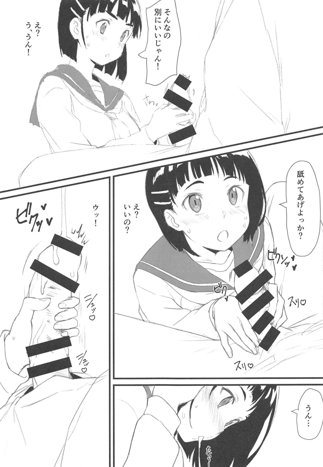 Suguha to Oji-san 5