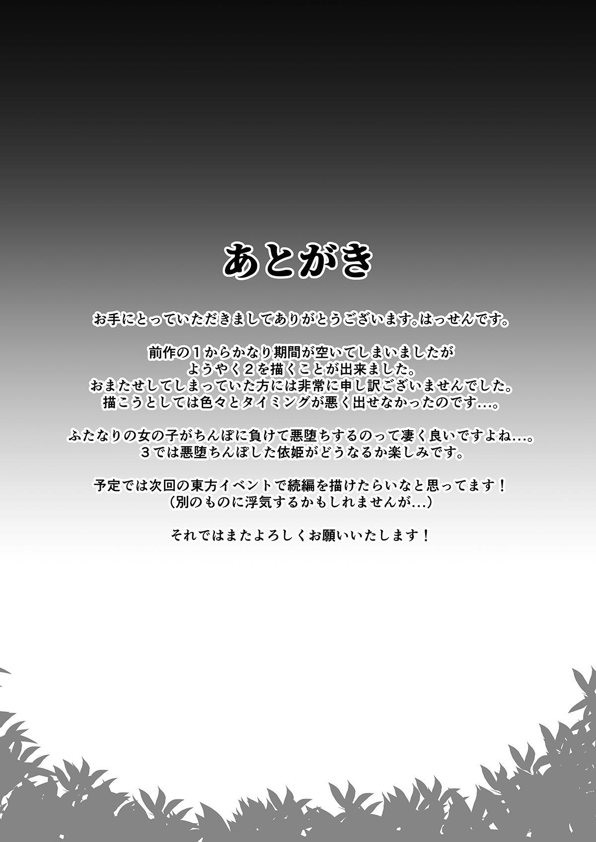 Taimamiko Yorihime 2 Shikiyoku Honryuu 21