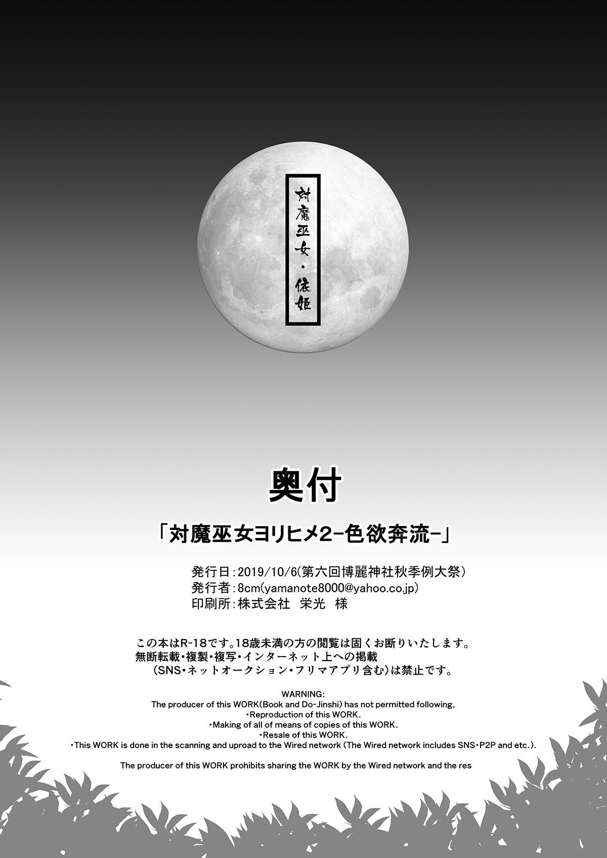 Taimamiko Yorihime 2 Shikiyoku Honryuu 22