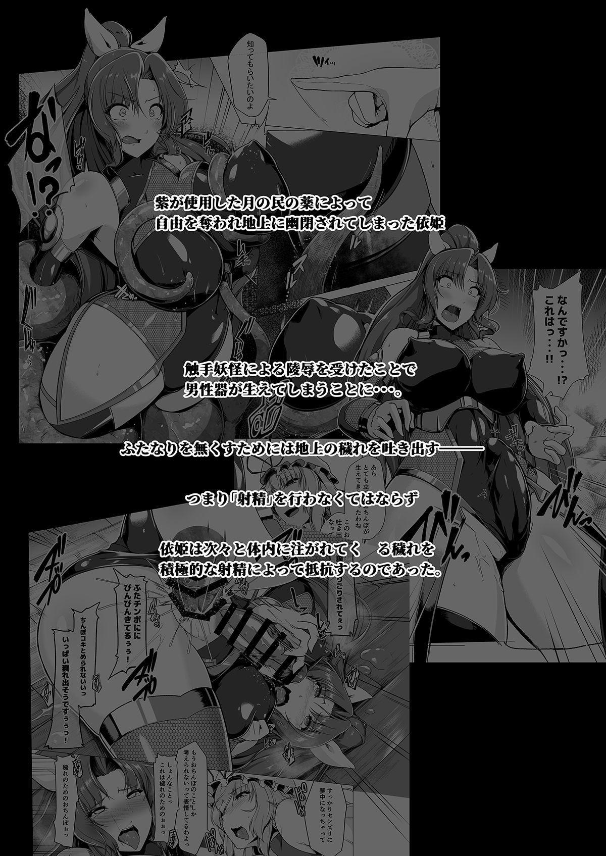 Taimamiko Yorihime 2 Shikiyoku Honryuu 2