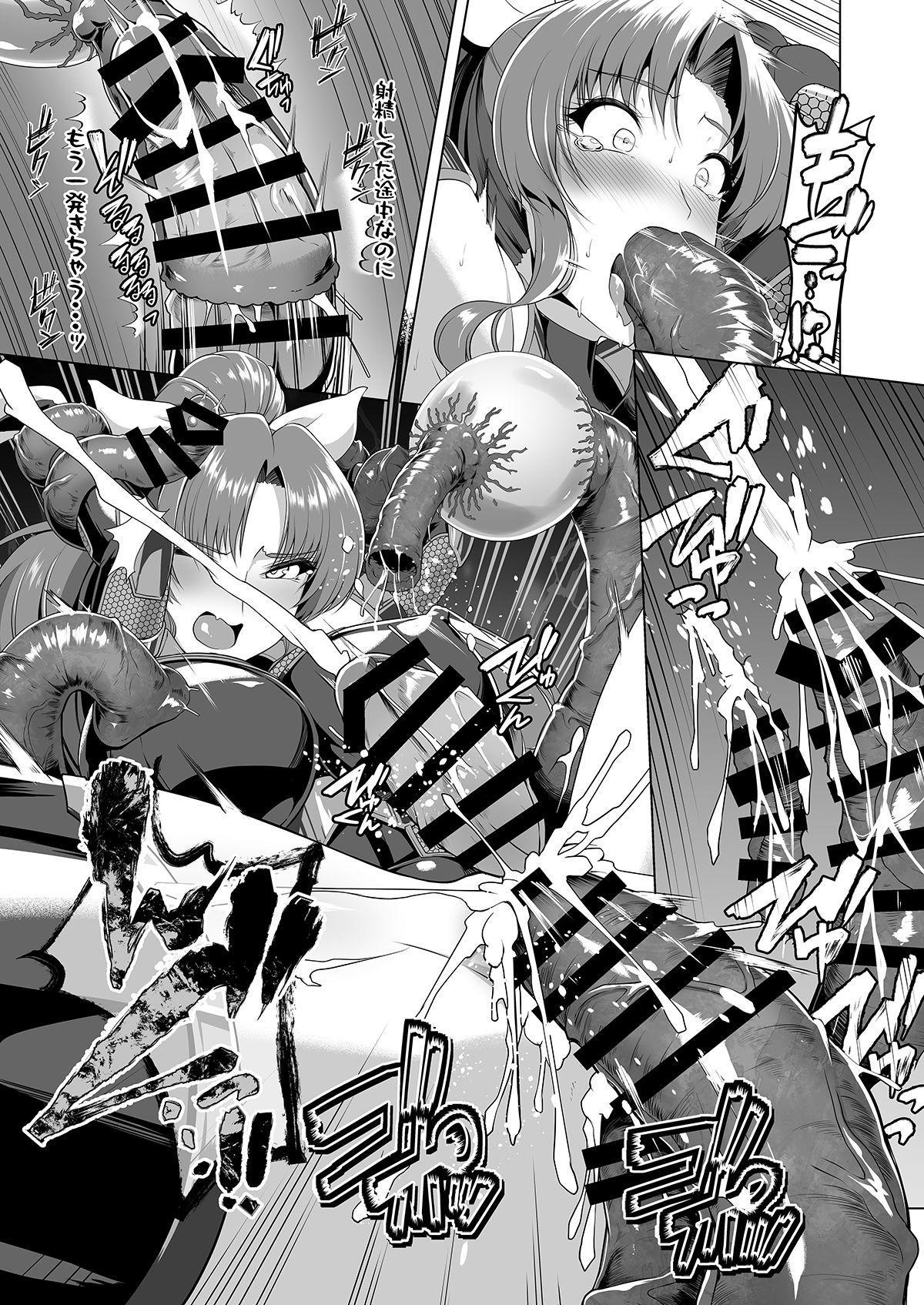 Taimamiko Yorihime 2 Shikiyoku Honryuu 7