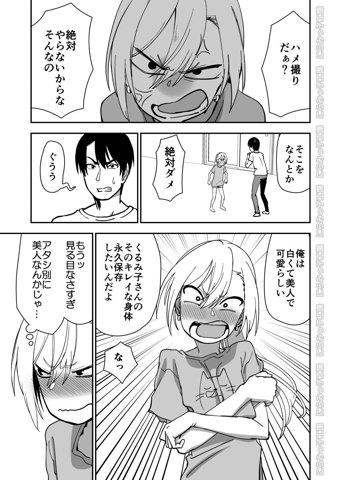 Kinpatsu Yancha-kei na Kanojo to no Kurashikata 3 2