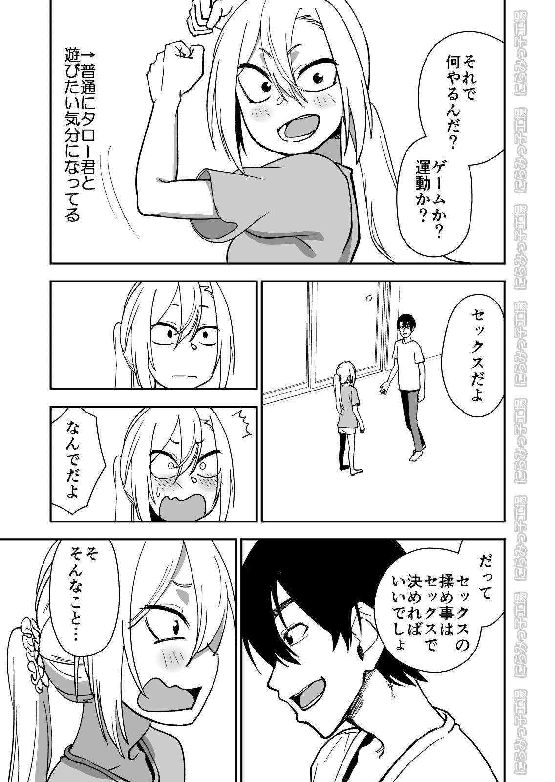 Kinpatsu Yancha-kei na Kanojo to no Kurashikata 3 4