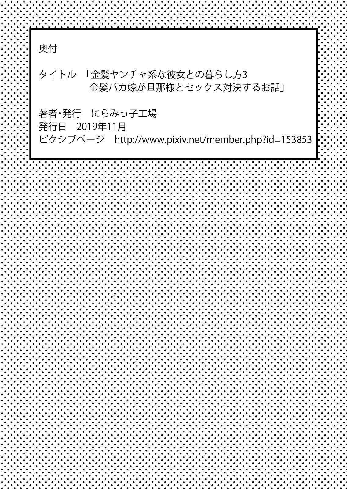 Kinpatsu Yancha-kei na Kanojo to no Kurashikata 3 52