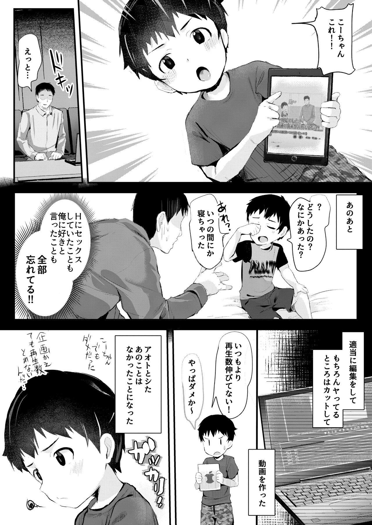 Dokidoki Dougazukuri! 26