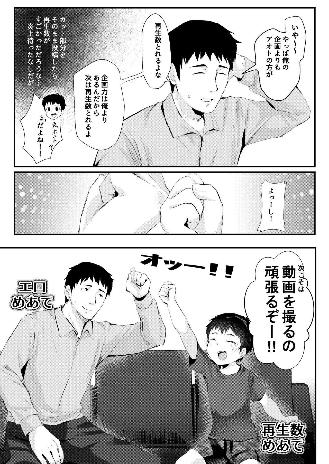 Dokidoki Dougazukuri! 27