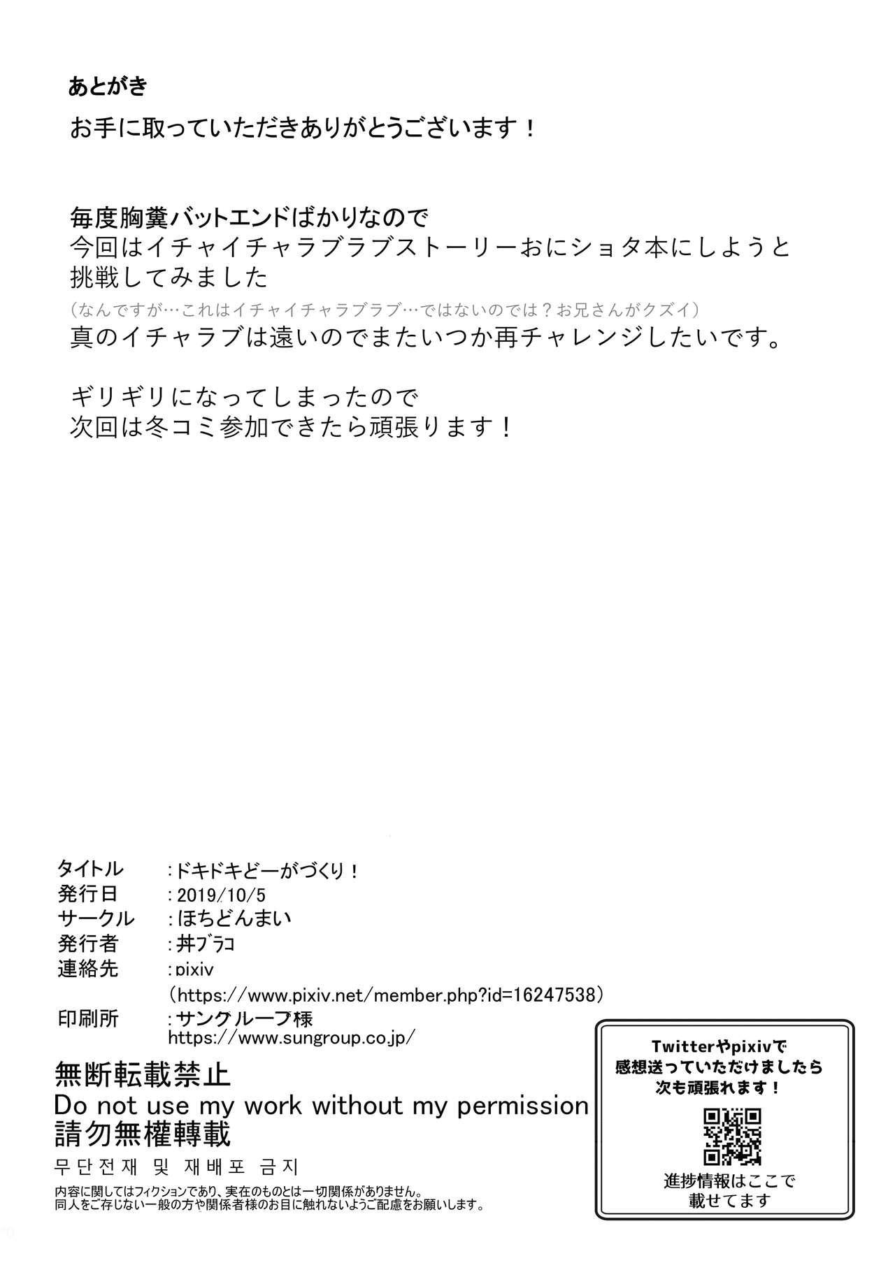 Dokidoki Dougazukuri! 28