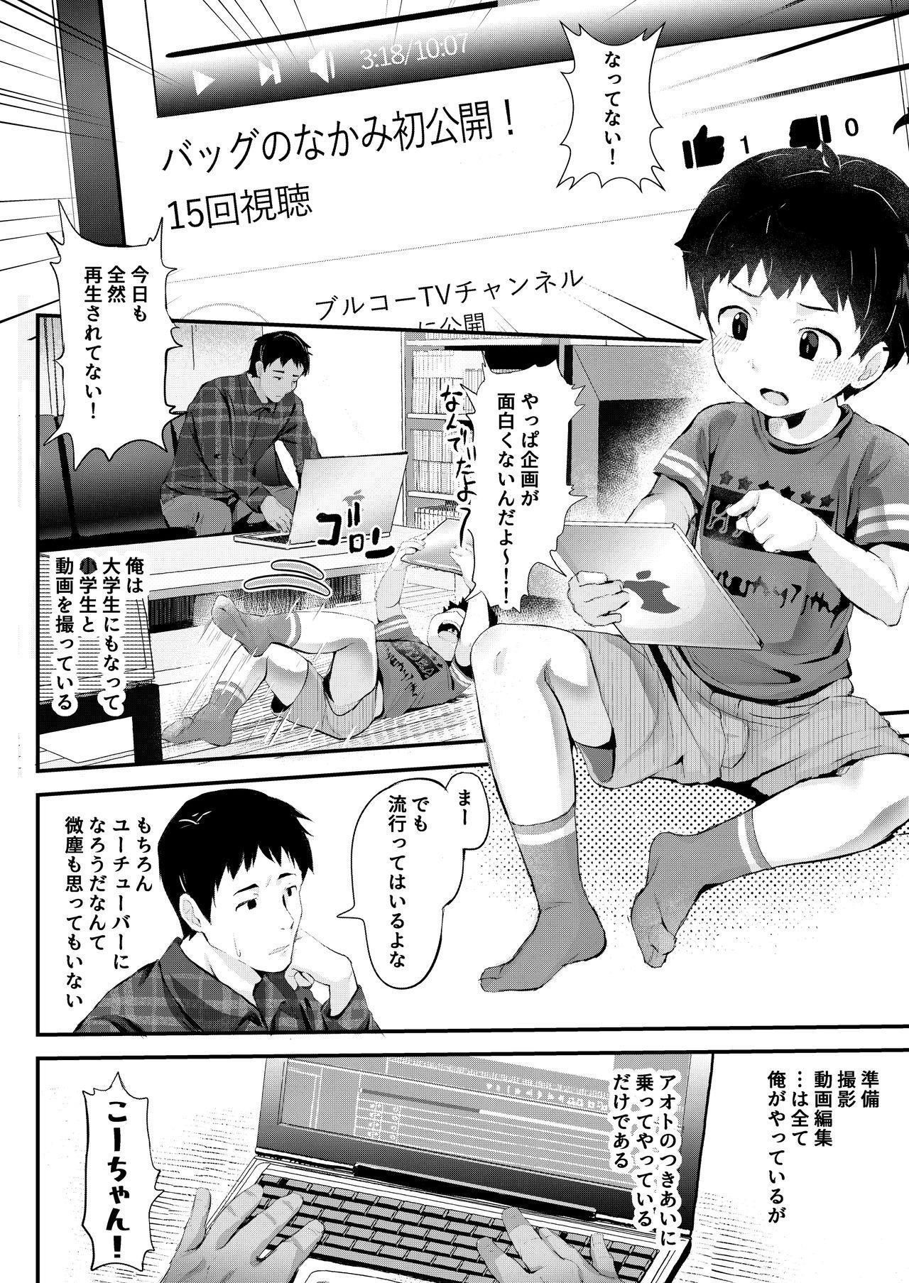 Dokidoki Dougazukuri! 2