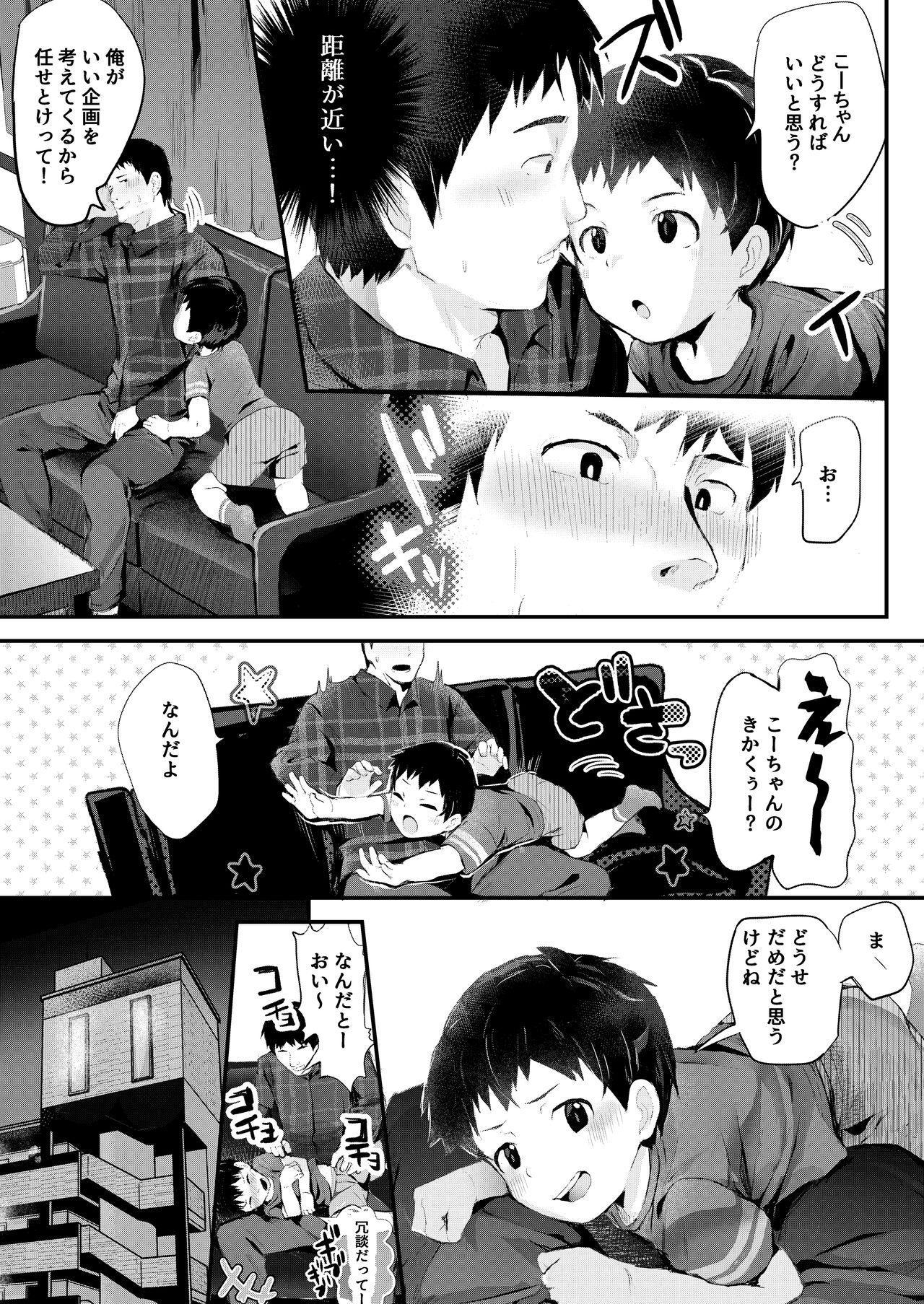 Dokidoki Dougazukuri! 3