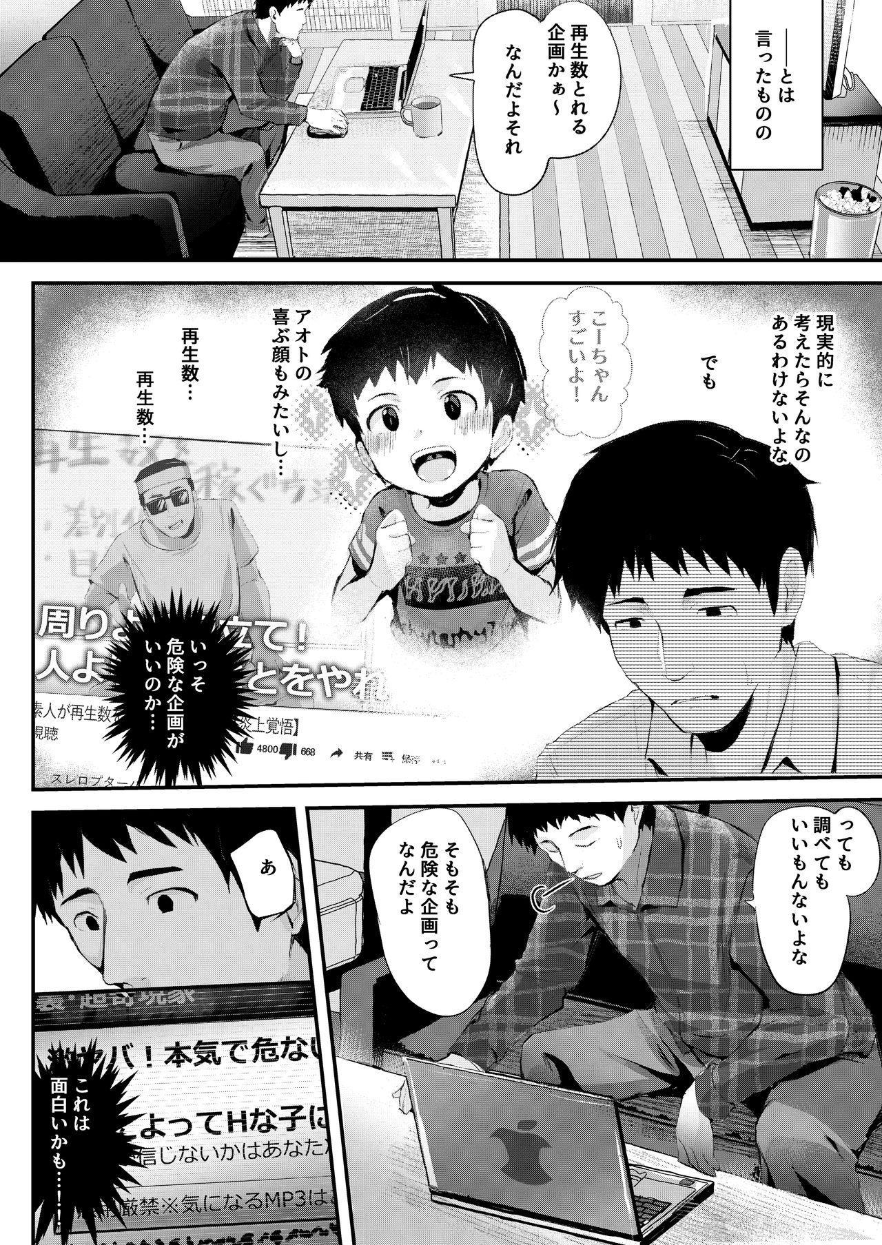 Dokidoki Dougazukuri! 4
