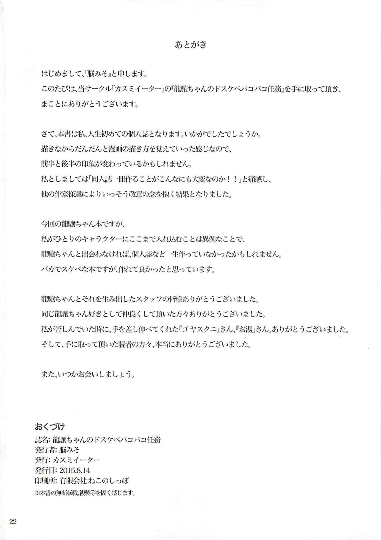 Ryuujou-chan no Dosukebe Pakopako Ninmu 20