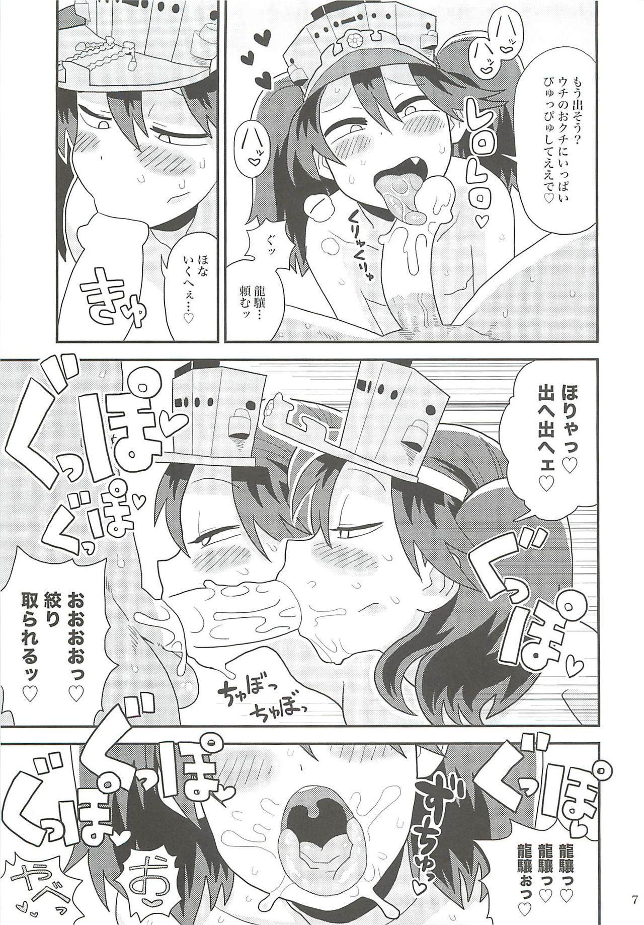 Ryuujou-chan no Dosukebe Pakopako Ninmu 5