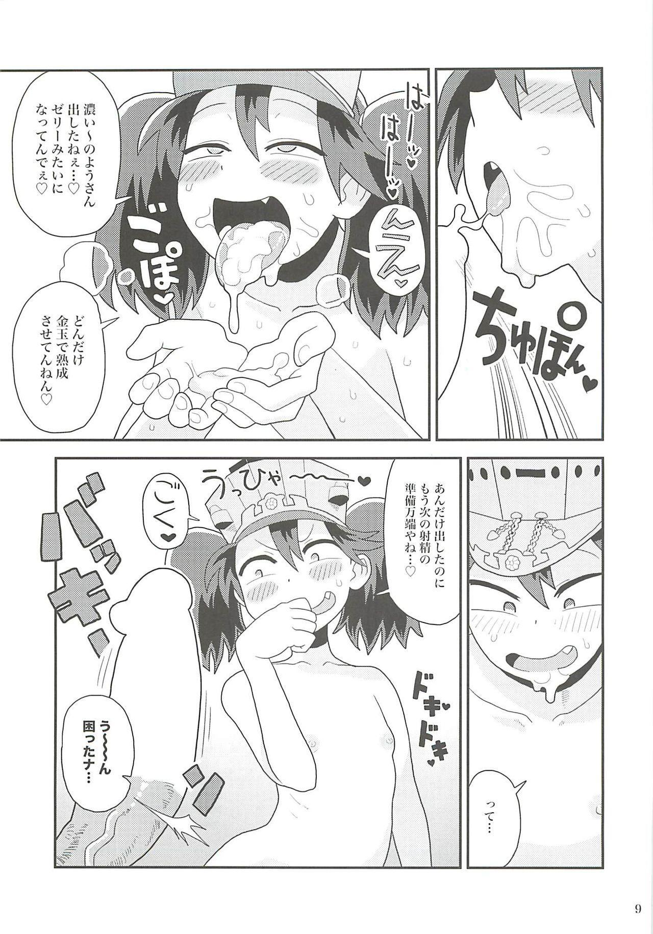 Ryuujou-chan no Dosukebe Pakopako Ninmu 7