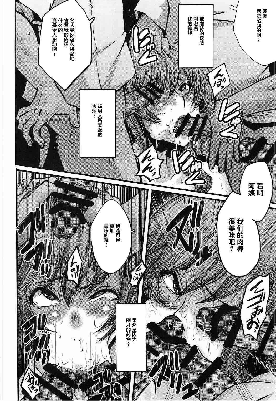 Urabambi Vol. 55 Yuukan Madam no Shiroi Niku 10