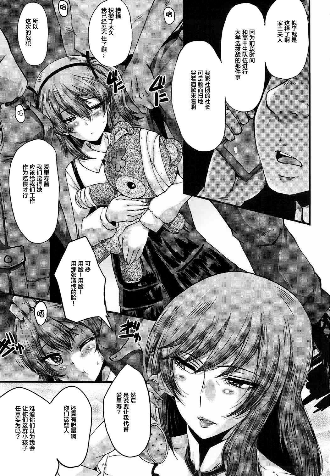 Urabambi Vol. 55 Yuukan Madam no Shiroi Niku 1