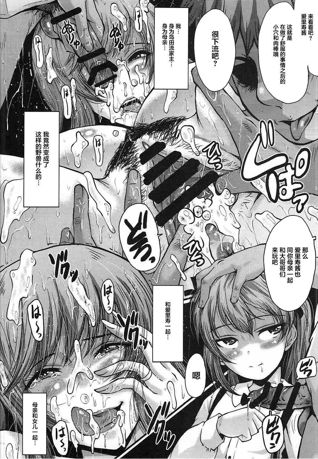 Urabambi Vol. 55 Yuukan Madam no Shiroi Niku 22