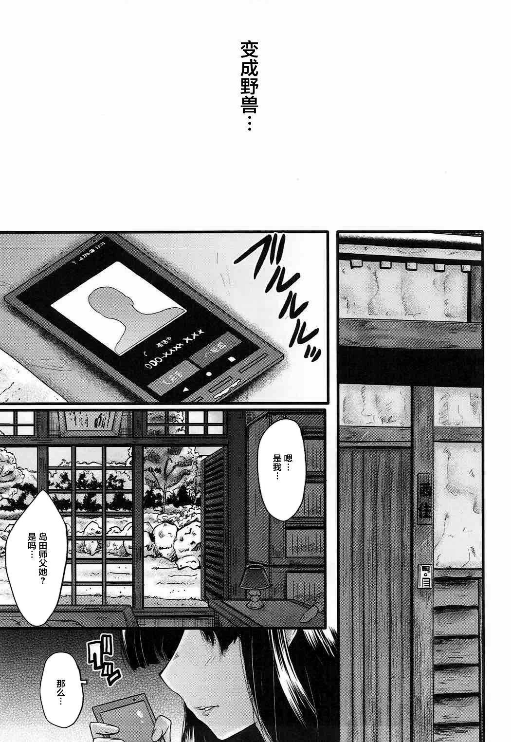 Urabambi Vol. 55 Yuukan Madam no Shiroi Niku 23