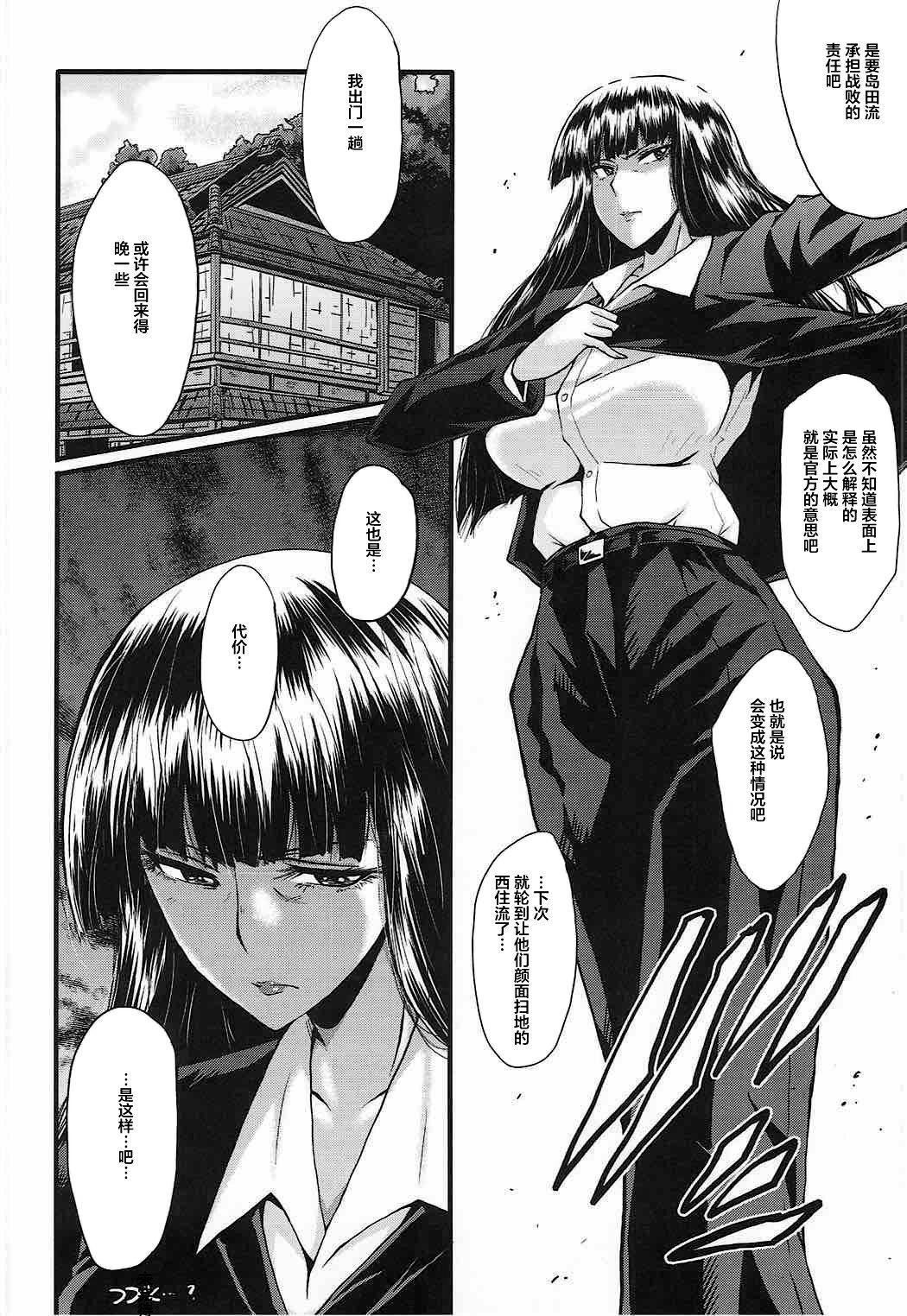 Urabambi Vol. 55 Yuukan Madam no Shiroi Niku 24