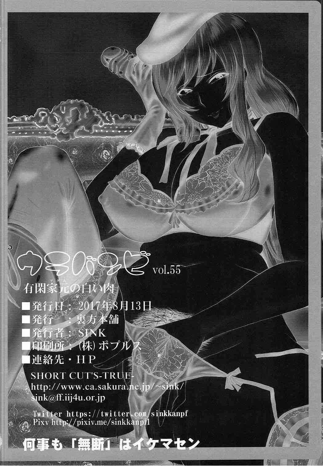 Urabambi Vol. 55 Yuukan Madam no Shiroi Niku 28