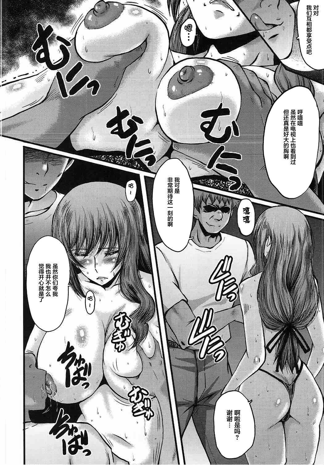Urabambi Vol. 55 Yuukan Madam no Shiroi Niku 4