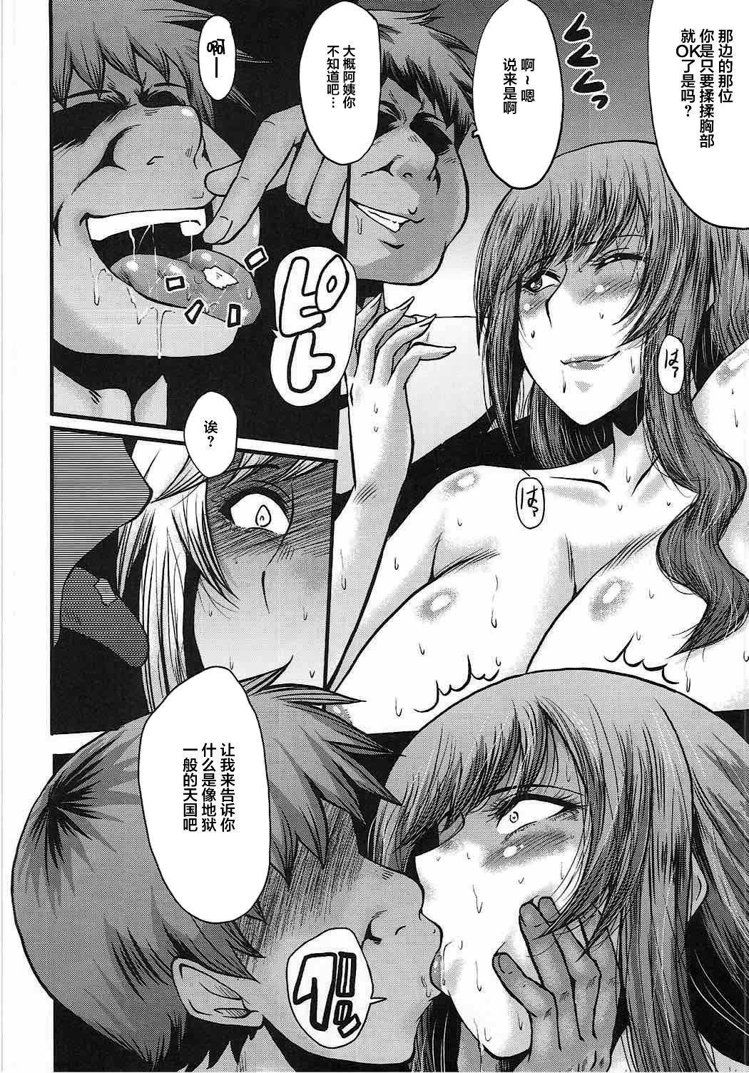 Urabambi Vol. 55 Yuukan Madam no Shiroi Niku 6