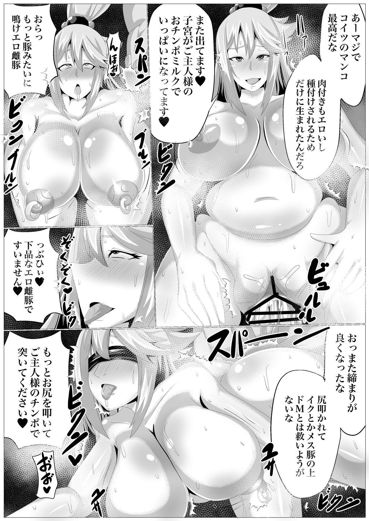 Bakunyuu na Damegami-sama o Saimin Kyouiku Shimasu. 12