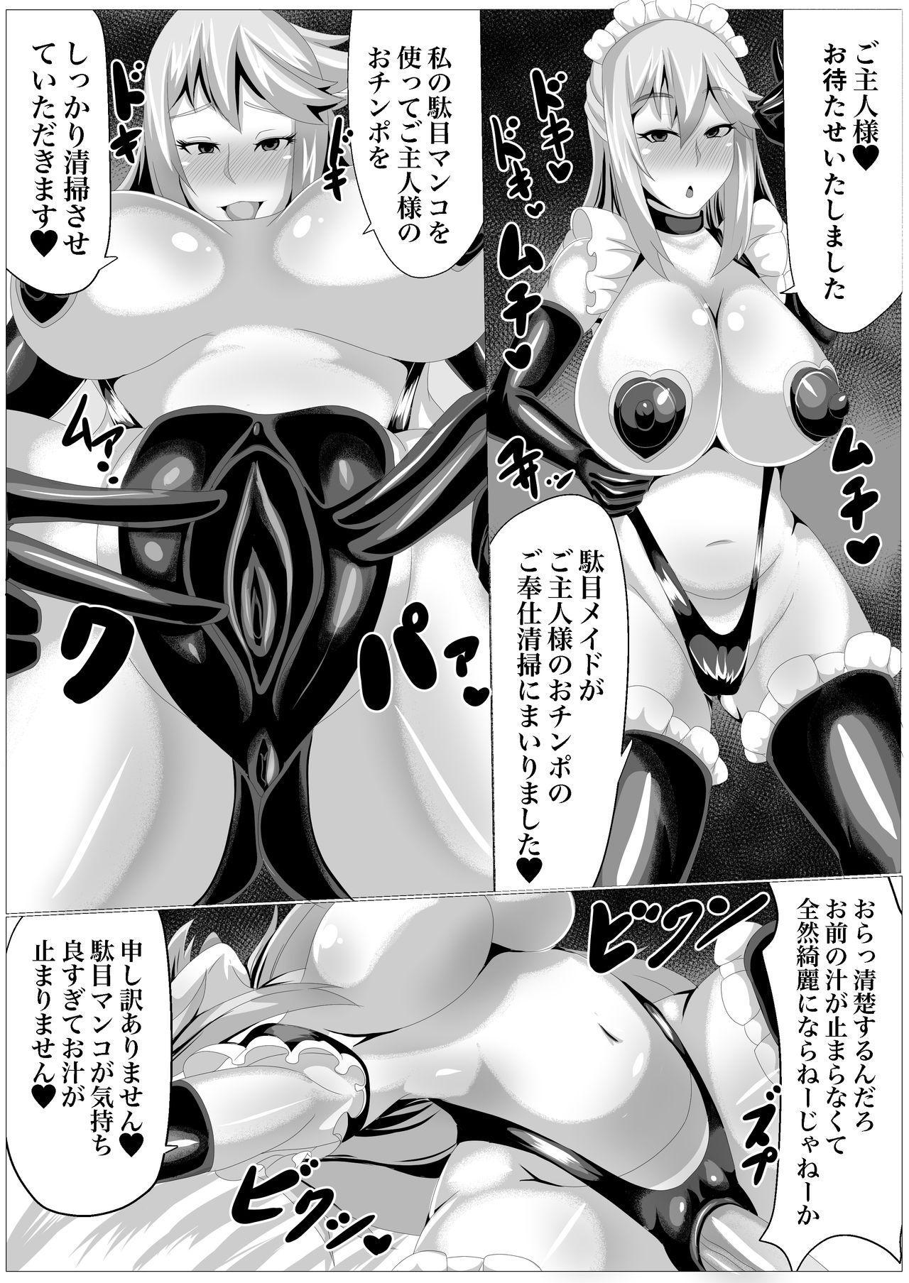 Bakunyuu na Damegami-sama o Saimin Kyouiku Shimasu. 13