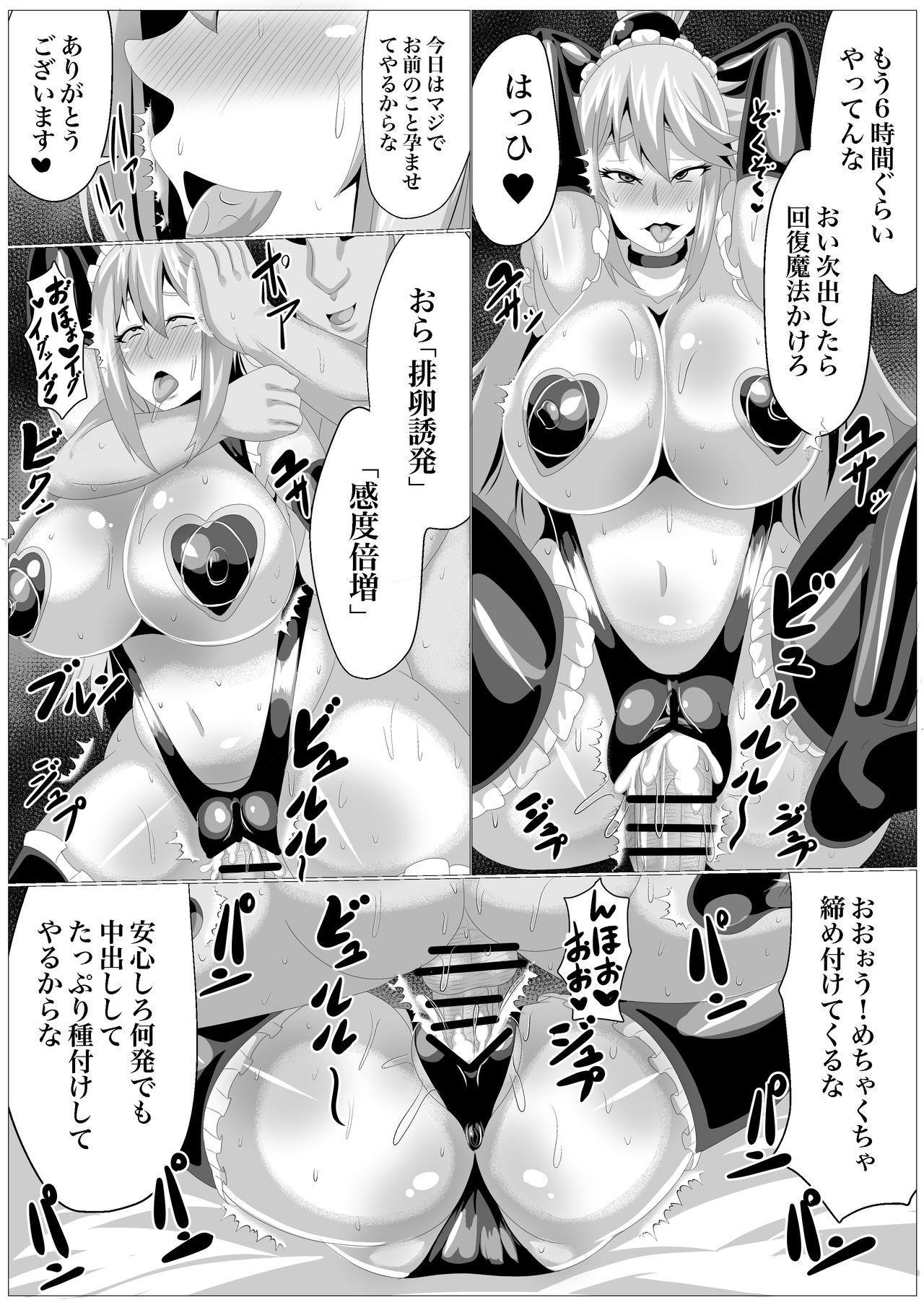 Bakunyuu na Damegami-sama o Saimin Kyouiku Shimasu. 14