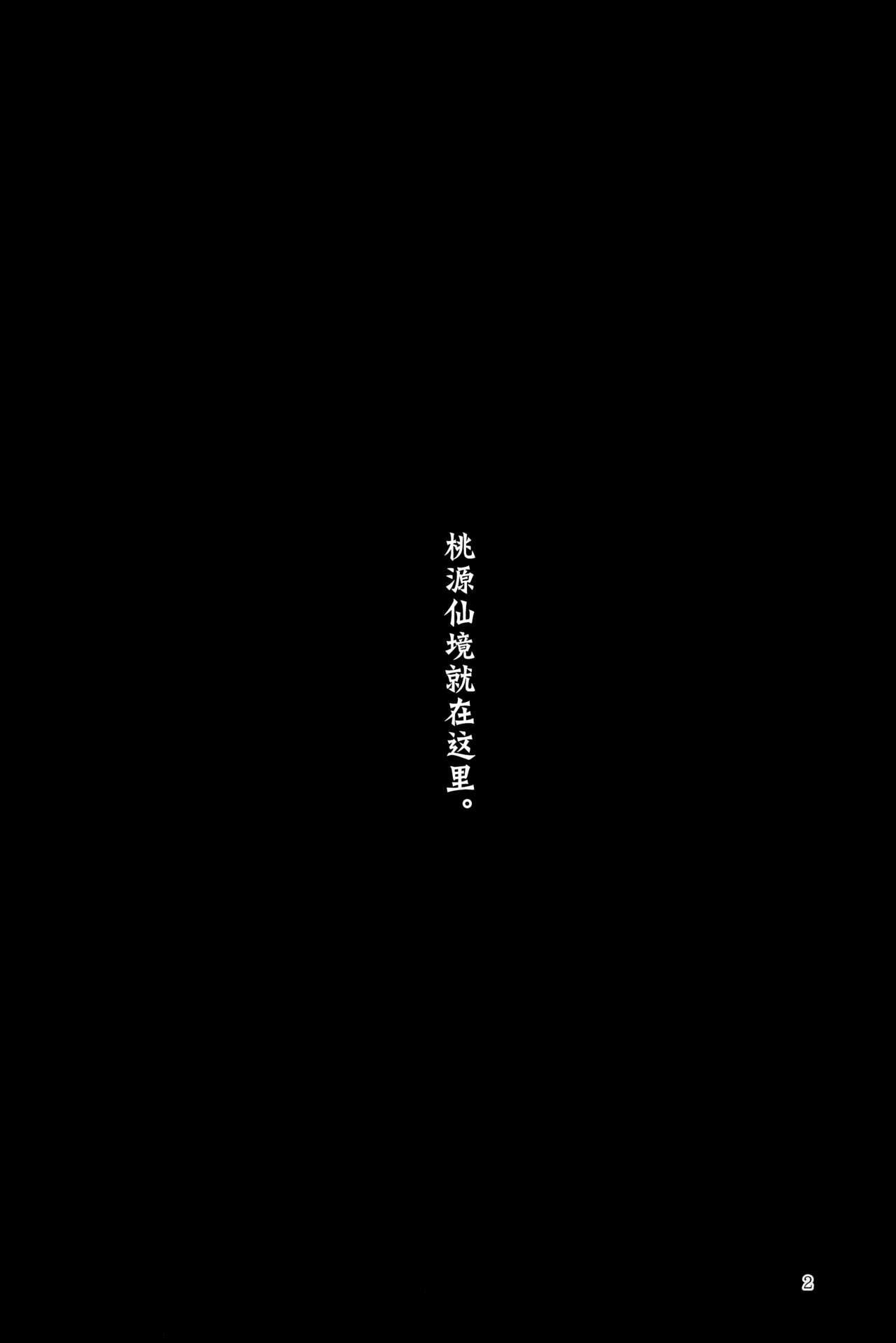 Komeiji Schedule PM 2