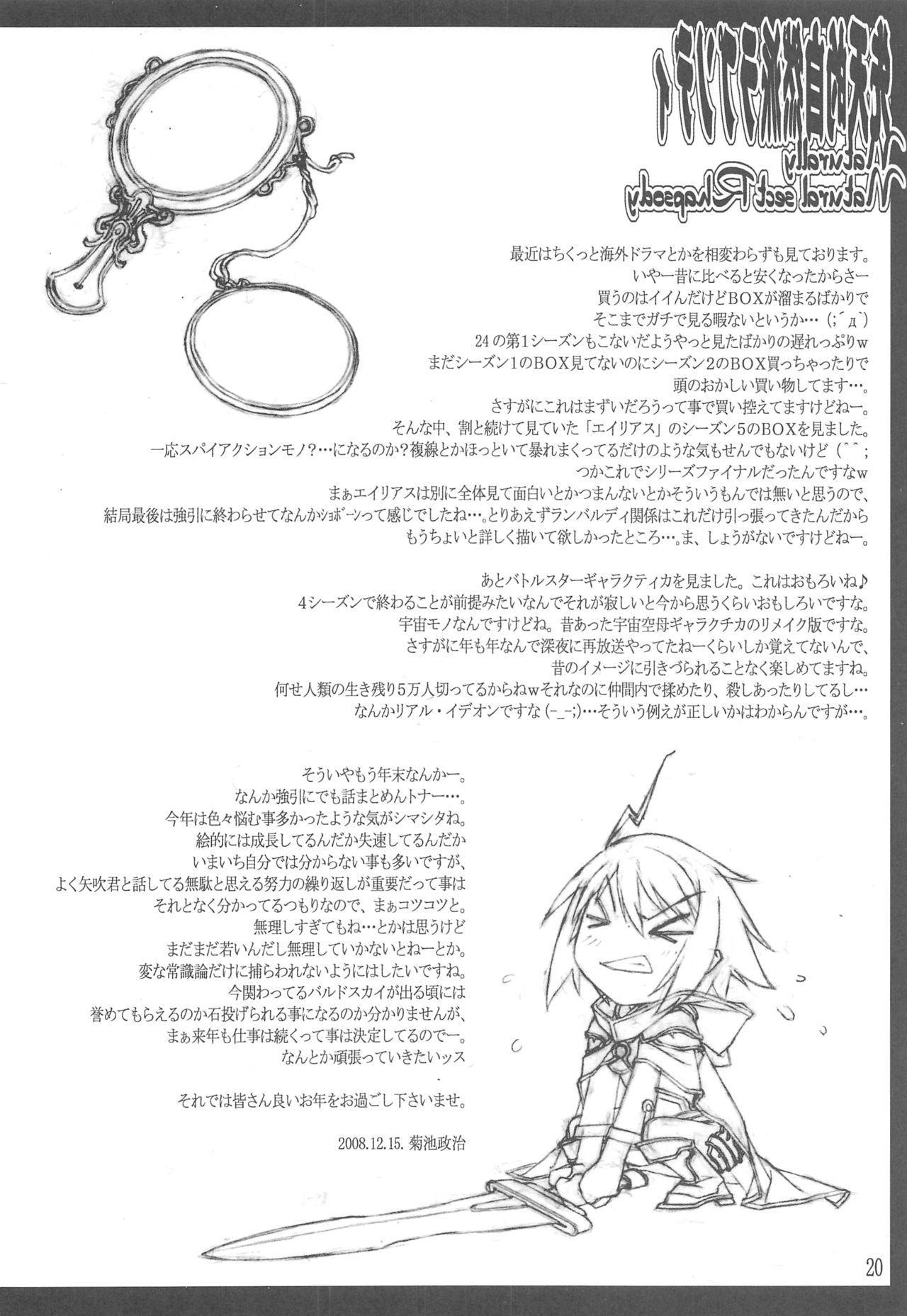 Sententeki Shizenha Rhapsody 20