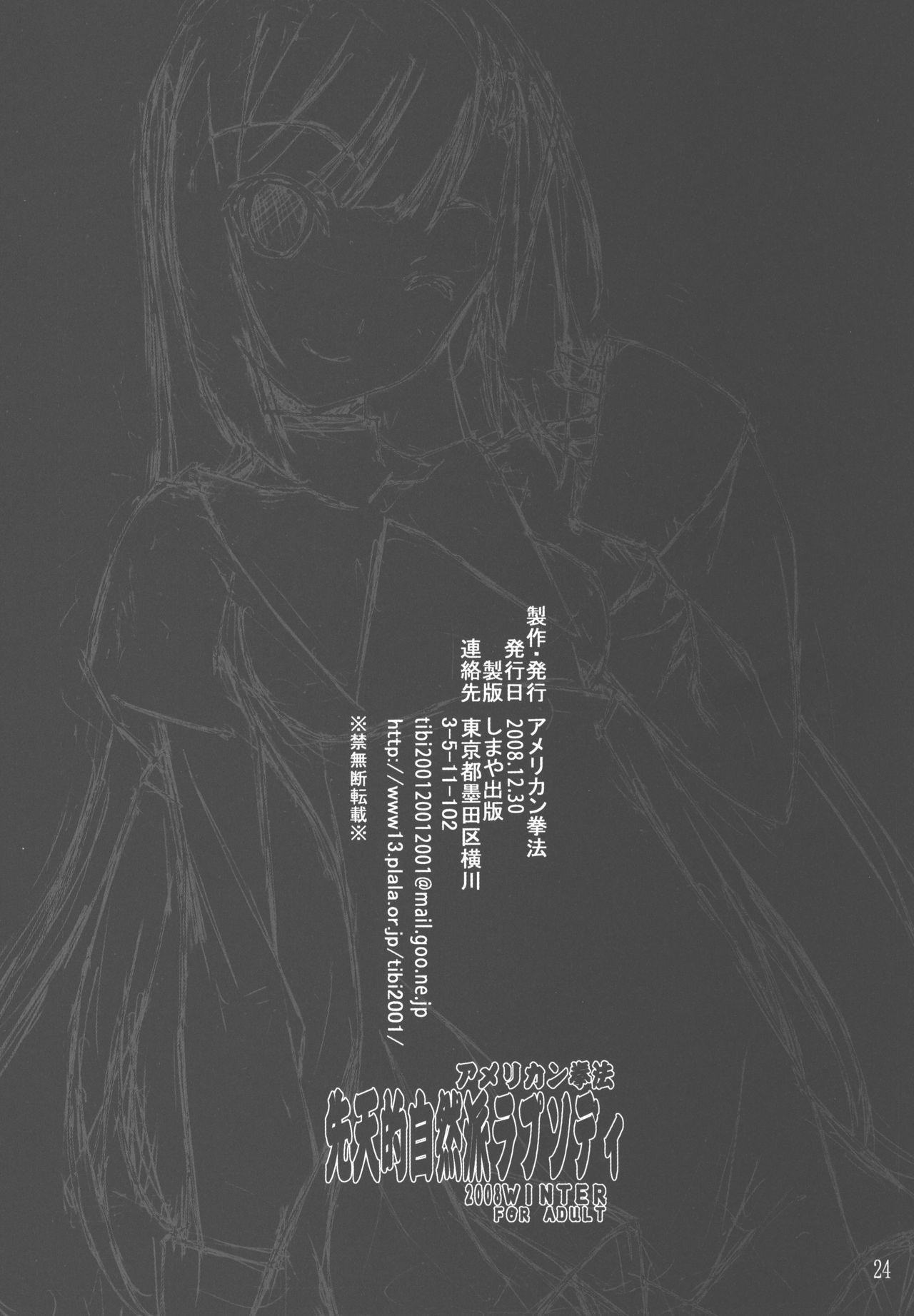 Sententeki Shizenha Rhapsody 24