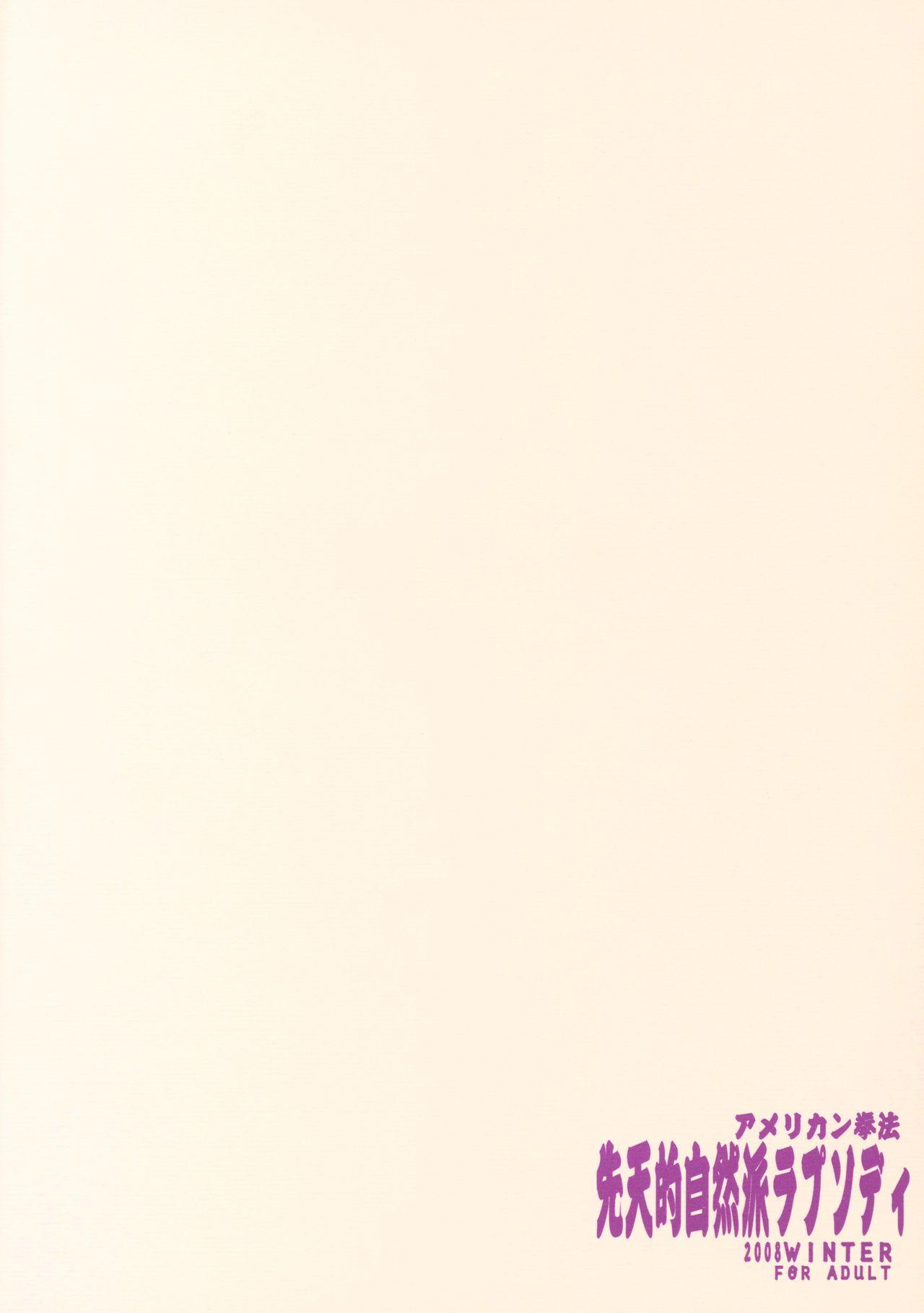 Sententeki Shizenha Rhapsody 25