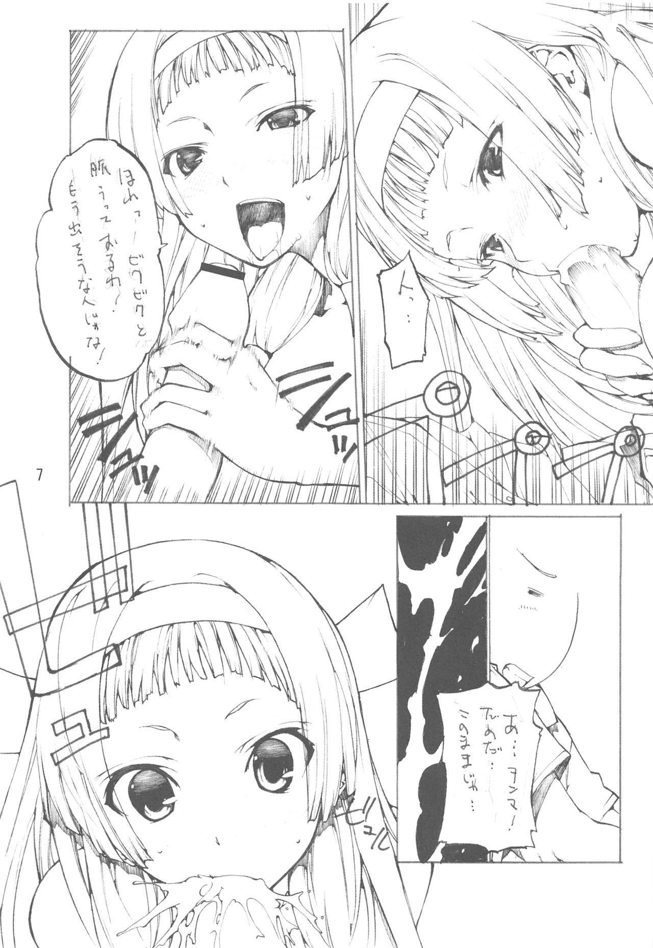Sententeki Shizenha Rhapsody 7