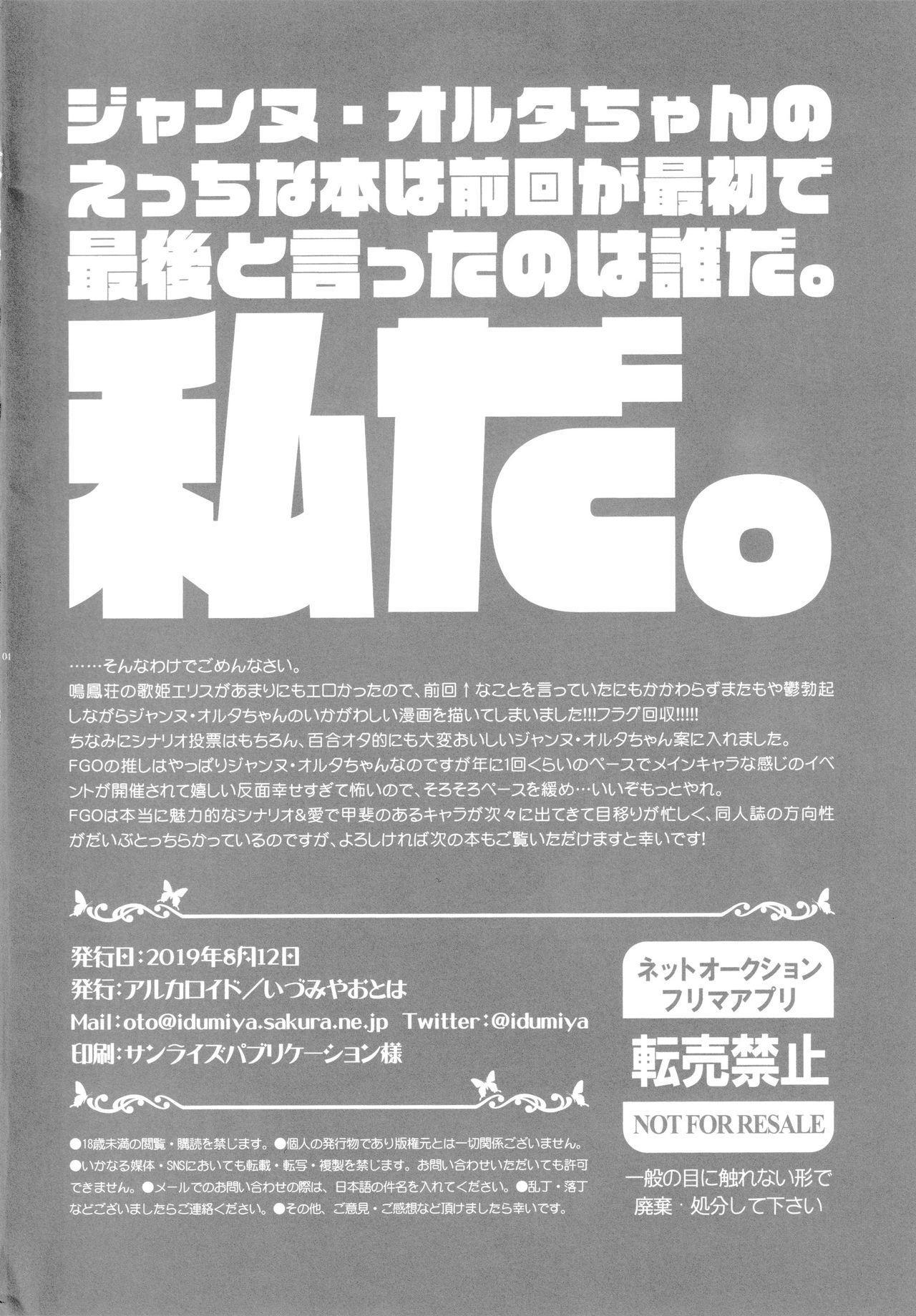 Utahime Eris to Seifu Koukan no Himitsu no Kankei 2