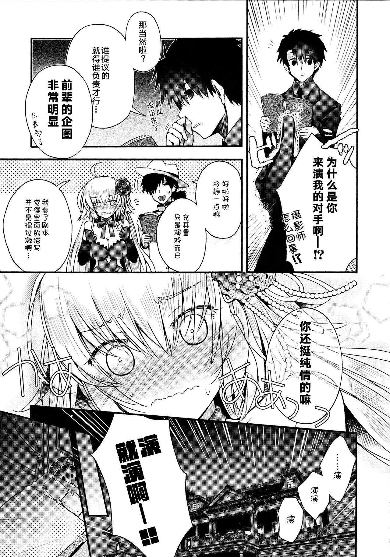 Utahime Eris to Seifu Koukan no Himitsu no Kankei 5