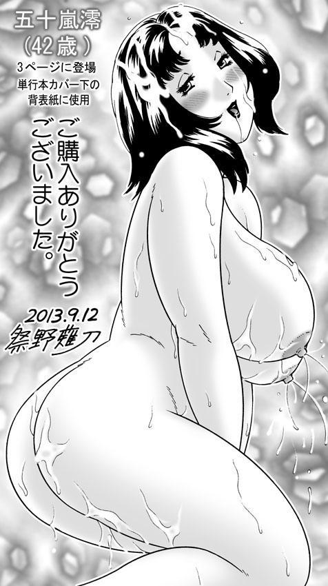 Mayowaseru Kohitsuji Chuuhen 18