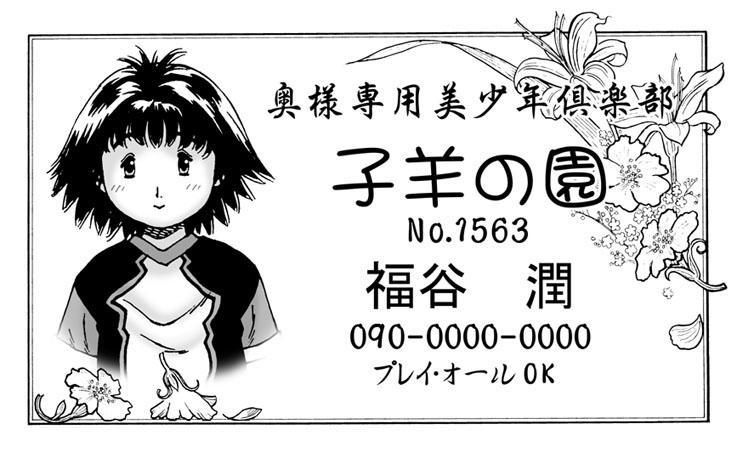 Mayowaseru Kohitsuji Chuuhen 19