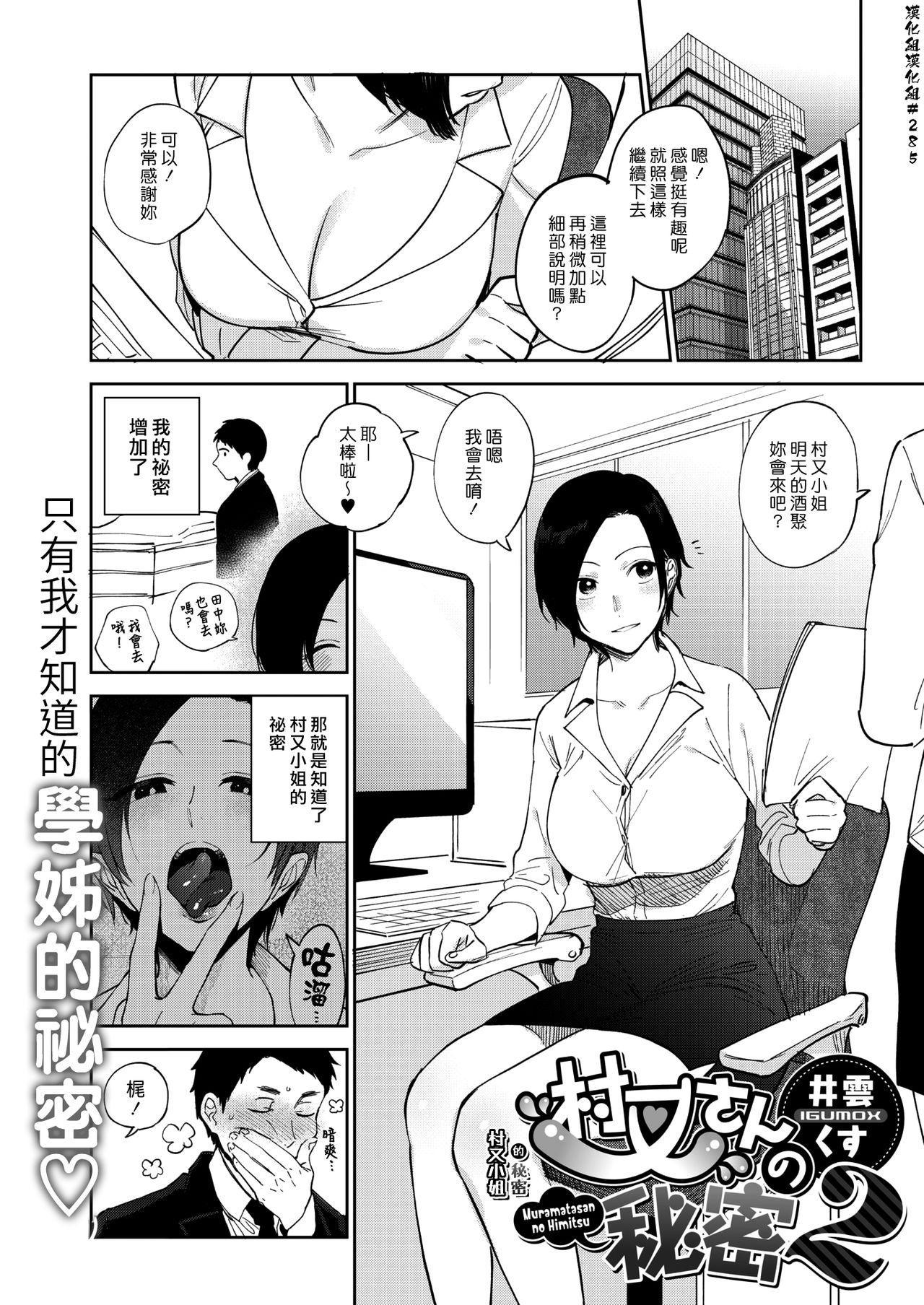 Muramata-san no Himitsu 2 | 村又小姐的秘密 2 0