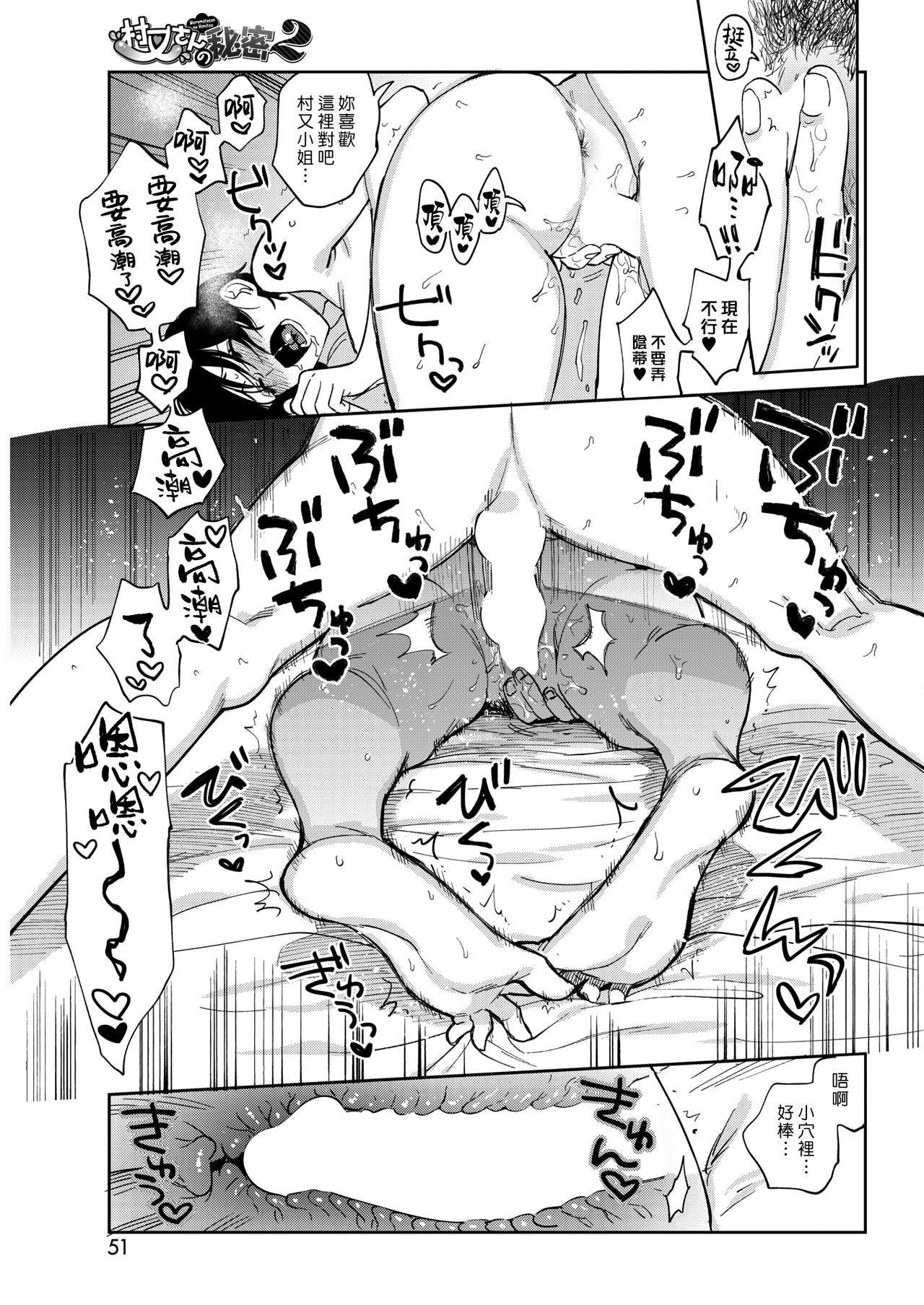 Muramata-san no Himitsu 2 | 村又小姐的秘密 2 20