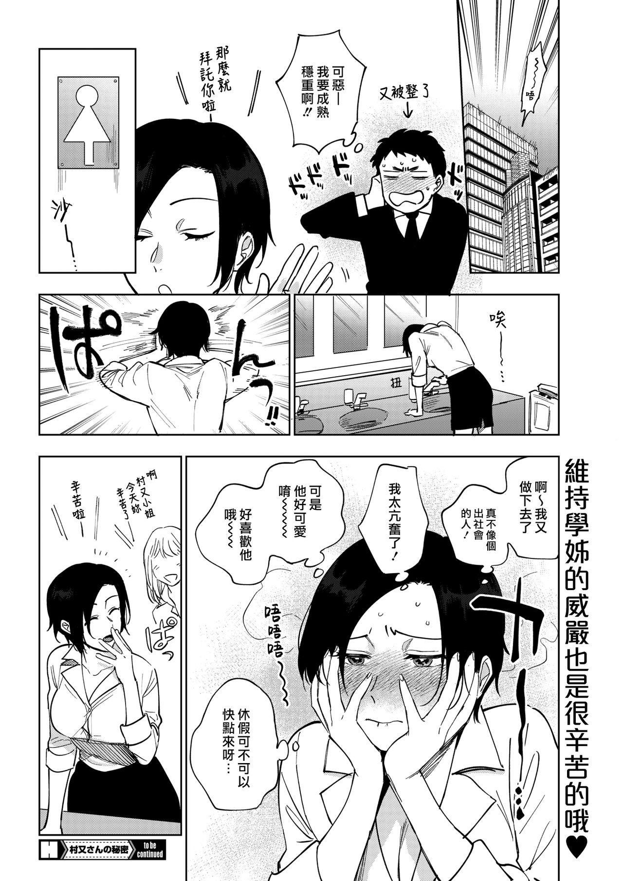 Muramata-san no Himitsu 2 | 村又小姐的秘密 2 25