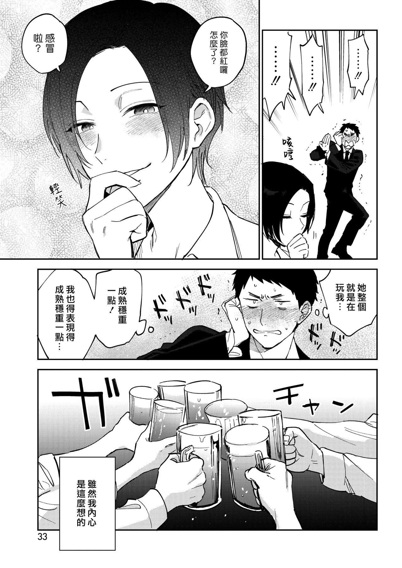 Muramata-san no Himitsu 2 | 村又小姐的秘密 2 2