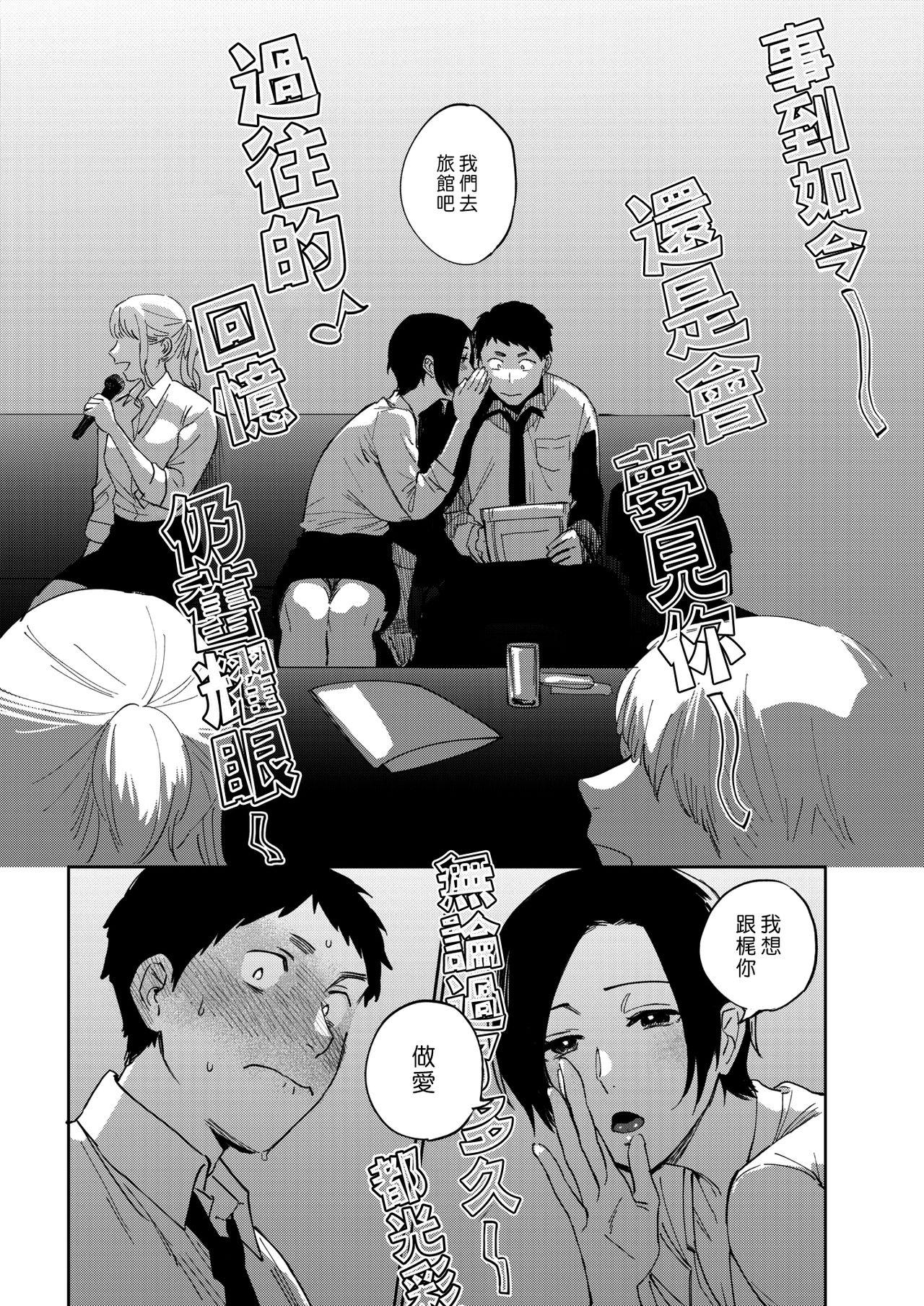 Muramata-san no Himitsu 2 | 村又小姐的秘密 2 5