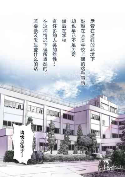 Succubus no Ninshinroku 5