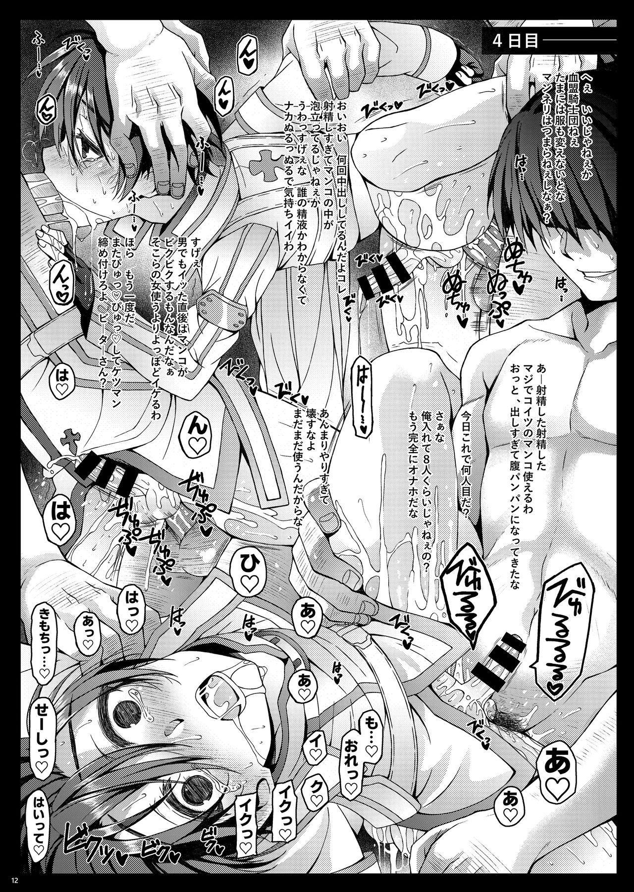 Kuro no Kenshi Ryoujoku 11