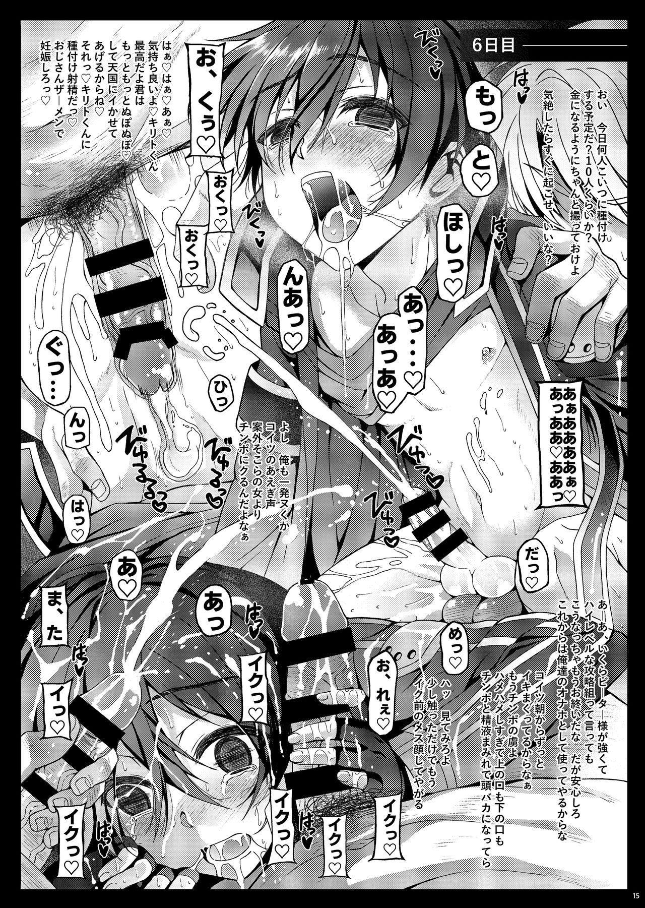 Kuro no Kenshi Ryoujoku 14