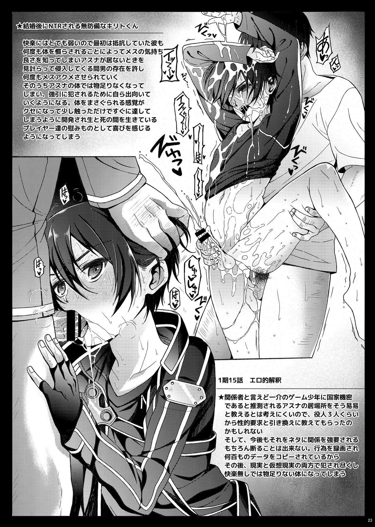 Kuro no Kenshi Ryoujoku 22